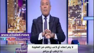 أحمد موسى: أبوتريكة أخطأ في حق الشعب.. وعلينا الفصل بين الرياضة والسياسة.. فيديو