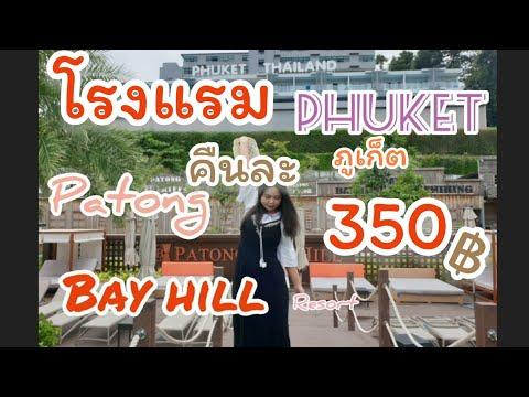 โรงแรมภูเก็ตคืนละ 350 บาทต่อคืน มีจริงหรอ?/ป่าตอง เบย์ ฮิลล์ รีสอร์ท patong bay hill resort/กุ๊กเอง