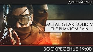 Metal Gear Solid V: The Phantom Pain - Неопознанная летающая овечка!