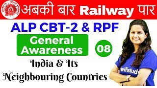 12:00 PM - RRB ALP CBT-2/RPF 2018 | GA by Shipra Ma'am | India & Its Neighbouring Countries