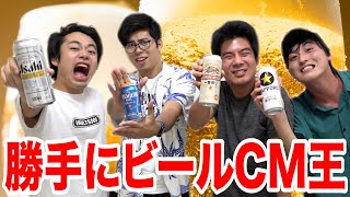 誰が一番美味く飲めるか!?「勝手にビールCM王」でパッパラパーwww