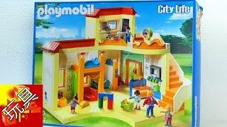 和我一起玩玩具:城市 摩比游戏   阳光幼儿园 的建造以及组装