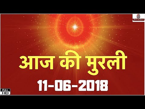 आज की मुरली 11-06-2018 | TODAY'S MURLI In Hindi | BRAHMA KUMARIS | PEACE OF MIND TV
