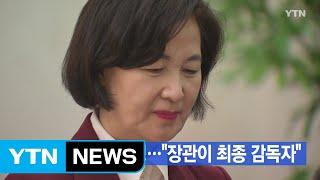 [YTN 실시간뉴스] 文, 추미애 임명...