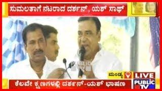 Actor Doddanna Speech At Sumalatha Ambareesh Campaign