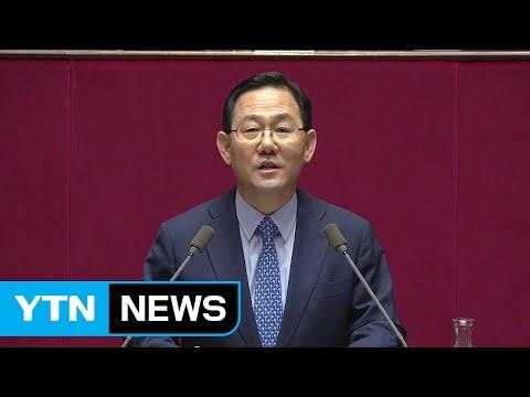 바른정당 주호영 원내대표 교섭단체 대표 연설 / YTN