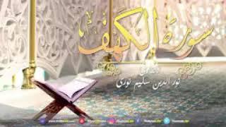 #سورة الكهف# كاملة القارئ نور الدين سليم نورى جودة عالية # Surat Al-Kahf Salim Nouri HD