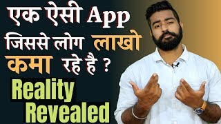 Binomo - Highest Earning Mobile App? | Reality of Binary Trading India | Must Watch | Legal?