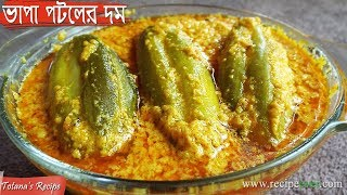 Bengali Niramish Recipe Vapa Potoler Dum | Vegetarian Dishes Potol Recipe | Easy Cooking Recipes