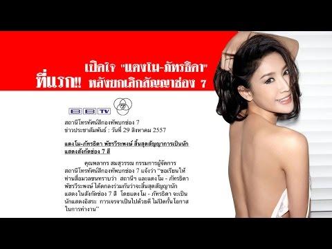 """เปิดใจ """"แตงโม"""" หลังยกเลิกสัญญาช่อง 7 ที่แรก!!!! #สดใหม่ไทยแลนด์"""