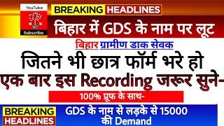 Bihar GDS के नाम पर लुट- GDS vacancy news 2019