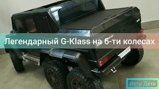 Обзор детского электромобиля Mercedes Benz g63 AMG 4WD / RiverToys р777рр