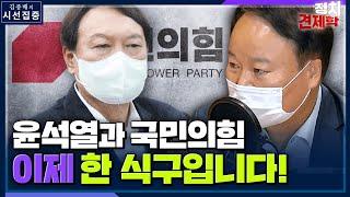 """[시선집중][정치견제학] 김재원 """"윤석열, 이…"""
