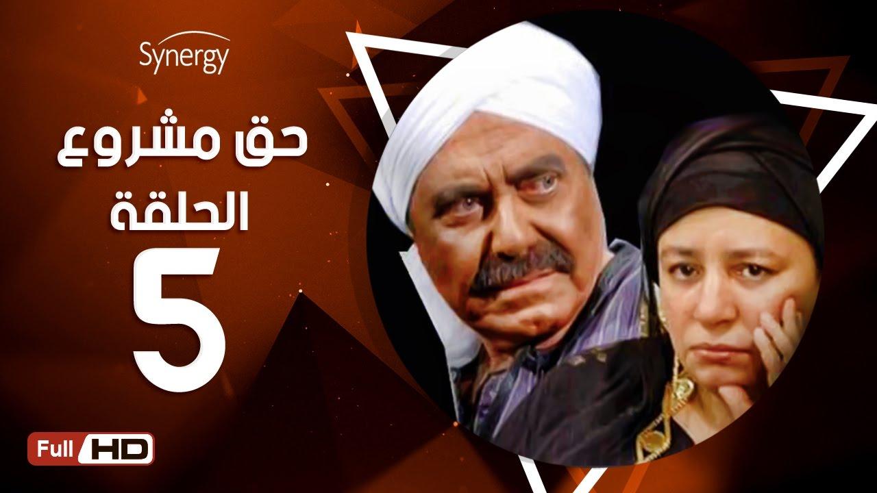 مسلسل حق مشروع - الحلقة الخامسة - بطولة حسين فهمي   | 7a2 Mashroo3 Series - Episode 5