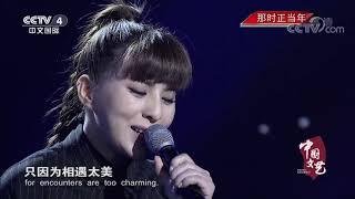 《中国文艺》 20200330 那时正当年| CCTV中文国际