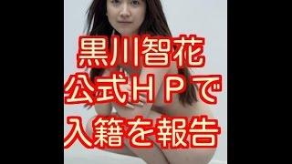 黒川智花 入籍を報告 7日に公式HPで3歳年上一般男性と 黒川智花 写...
