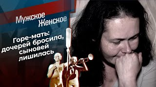 Женщина на грани нервного срыва. Мужское / Женское. Выпуск от 18.06.2021