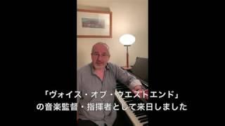 【ザ・ブロードウェイ・ミュージカル・コンサート】音楽監督ジョン・クォークよりコメントが到着