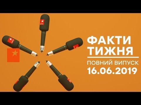 Факти ICTV: Факти тижня - полный выпуск - 16.06.2019