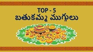 Video Top 5 Bathukamma Muggulu - Rangoli - Kolam Designs download MP3, 3GP, MP4, WEBM, AVI, FLV April 2018