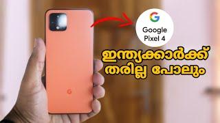 എന്തുകൊണ്ട് ആണ് Google Pixel 4 ഇന്ത്യയിൽ ഇറക്കാത്തത് Why Pixel 4 is Not Coming to India Malayalam