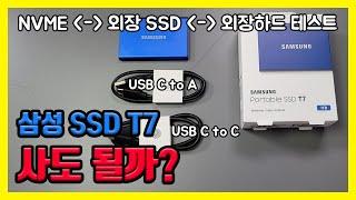 삼성 포터블 외장하드(SSD) T7 1TB 리뷰 및 파…