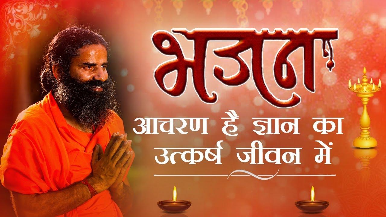 आचरण है ज्ञान का   (भजन)   Swami Ramdev