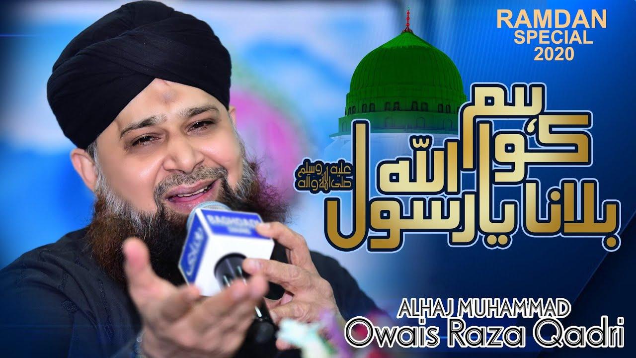 New Ramzan Naat 2020 Muhammad Owais Raza Qadri Hum Ko Bulana Ya Rasool Allah Youtube