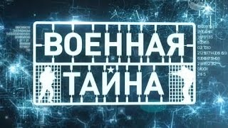 Военная тайна с Игорем Прокопенко (30.01.2016) РЕН (нормальный звук)