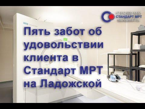 Обзор услуг диагностического медицинского центра Стандарт МРТ в Санкт-Петербурге