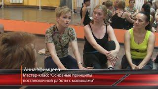 Постановка детского танца. Мастер-класс Анны Уфимцевой.
