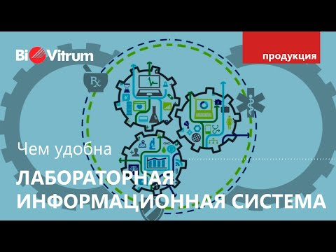 Лабораторная информационная система - автоматизация всех процессов в лаборатории