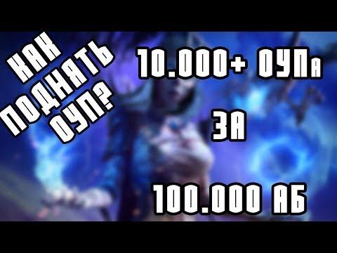 Как поднять ОУП? 10.000+ ОУПа за 100.000 астральных бриллиантов!