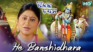 HE BANSHIDHARA ହେ ବଂଶୀଧର ତୁମେ ସବୁଠାରୁ ବଡ  || Namita Agrawal || SARTHAK MUSIC