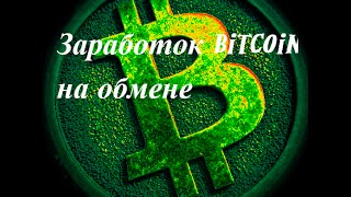 Заработать на обмене биткоин