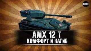 aMX 12 t  -  Маленький нагибатор  -  Гайд