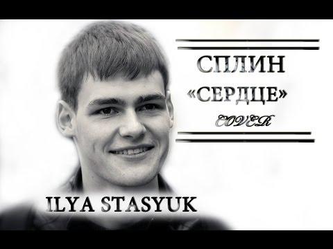 Сплин - Сердце (cover by Ilya Stasyuk)