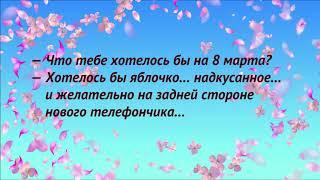 8 Марта Поздравление / АНЕКДОТЫ На 8 МАРТА / ЮМОР /