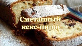 Сметанный кекс-пирог
