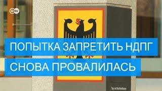 Конституционный суд Германии не стал запрещать правоэкстремистскую партию НДПГ