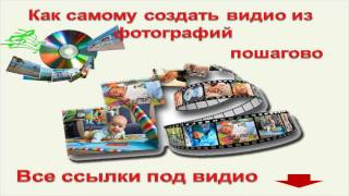Как создать красочные слайд шоу из фотографий день рождения  ребенку