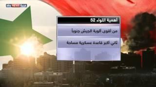 الحر يسيطر على اللواء 52 بريف درعا