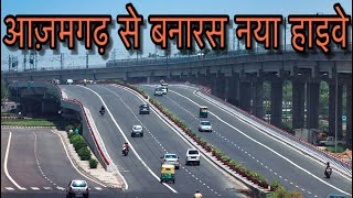 Azamgarh To Varanasi New 4 Lane Highway || Banaras To Azamgarh 4 Lane Highway || Azamgarh UP ||