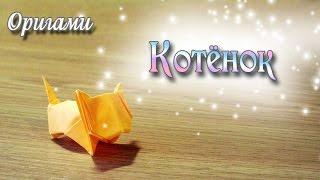 Маленький Котенок из Оригами Origami Cat (Kitten)