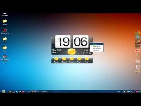 Как сделать часы на рабочий стол в стиле телефона htc[Видео Урок#2]