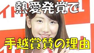 NEWSの手越祐也がAKB48柏木由紀を抱いた本当の理由とは?柏木非難殺到、...