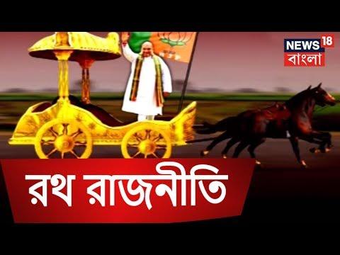 রথ রাজনীতিতে সরগরম কোচবিহার