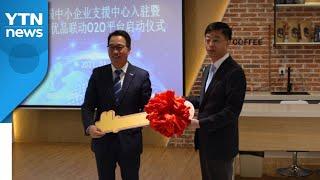 한국 중소기업 제품, 중국에 '비대면 판매' 본격 추진…