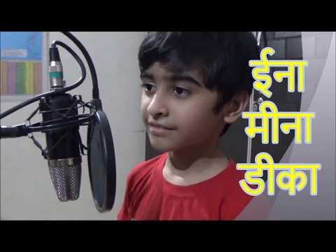 Ina Meena Deeka Song | Kishore Kumar | Cover By Jaitra Sharma