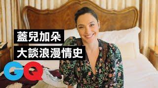 蝙蝠俠還是超人?《神力女超人》蓋兒·加朵(Gal Gadot)首談接戲大原則!|73快問快答|GQ Taiwan